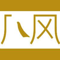 武汉八风平面设计工作室