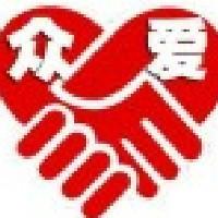 洛阳众爱筹网络科技有限公司
