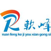 深圳软峰科技