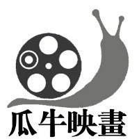 瓜牛映画电影工作室