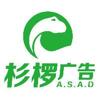 重庆杉椤广告设计