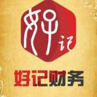 深圳市好记财务