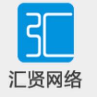 温州汇贤软件有限公司