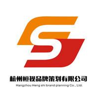 杭州恒视品牌策划