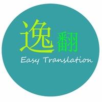 逸翻Translation-Studio