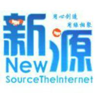 新源互联网