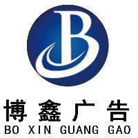 山东博鑫广告有限公司