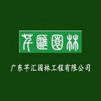 广东芊汇园林工程有限公司