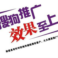 搜狗搜狐腾讯推广