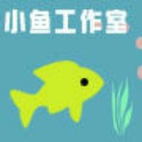 小鱼设计铺