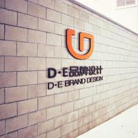D·E品牌设计