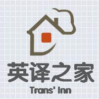 北京英译之家