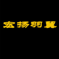 深圳宏扬羽翼文化发展有限公司