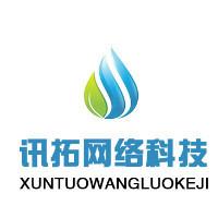 西安讯拓网络科技有限公司