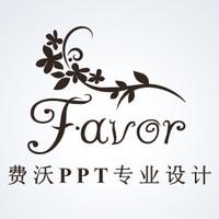 FavorPPT专业设计