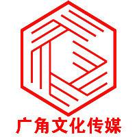 广角文化传媒有限公司