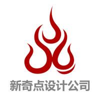 深圳市新奇点设计机构