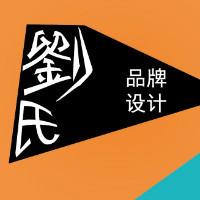 劉氏品牌设计