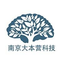 南京大本营科技