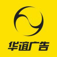华谊品牌设计