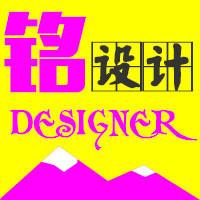 铭设计-Designer