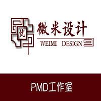 青岛微米设计