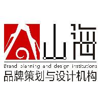 山海传媒-品牌策划与设计机构