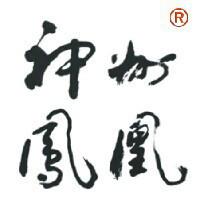 四川神州凤凰文化传播有限公司