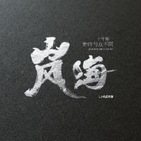 岚海网络-1