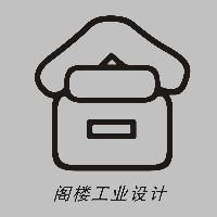深圳市阁楼工业设计有限公司