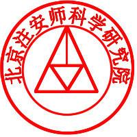 北京注册安全工程师科学研究院