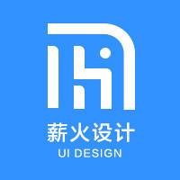 薪火UI交互设计机构(深圳)