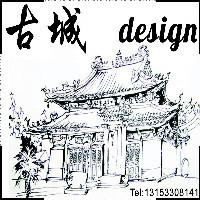 古城design