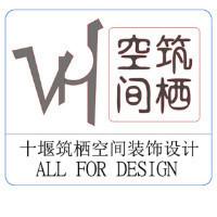 筑栖空间装饰设计
