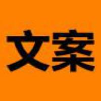 北辰文案策划