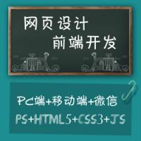 前端开发网页设计