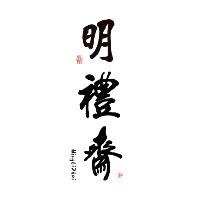 深圳明礼斋文化艺术