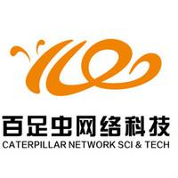 重庆百足虫网络科技有限公司