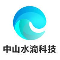 中山水滴科技
