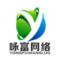 上海咏富网络科技有限公司