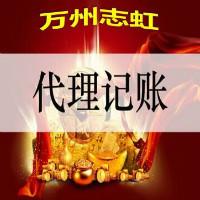 重庆万州志虹财务代理记账
