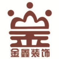 金鑫装饰设计