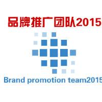 品牌推广团队2015