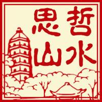 思哲山水文化创意中心