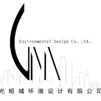 光明城空间设计事务所