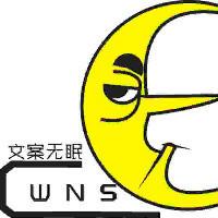 文案无眠CWNS