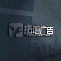 西安拓谱广告