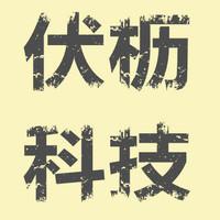 重庆伏枥网络科技
