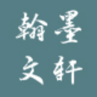 翰墨文轩传媒