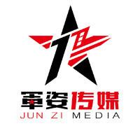 浙江军姿文化传媒有限公司